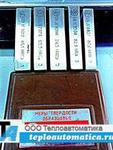 Распродажа меры твердости образцовые МТР-3 (без поверки)