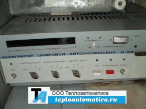 Распродажа интегратор цифровой автоматический И-02