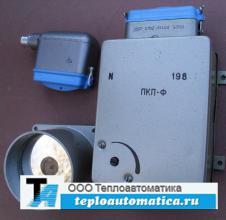 Прибор контроля пламени фотоэлектрический типа ПКП – Ф