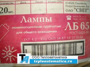 Распродажа Лампа люминесцентная ЛБ-65/80