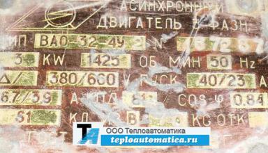 Распродажа двигатель асинхронный ВАО-32-4У (фланец!) 3кВт/1425 об.мин.
