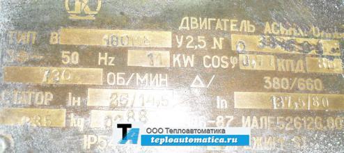 Распродажа двигатель асинхронный В160М8У2,5 11х730