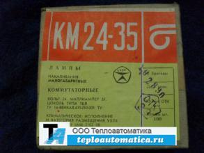Лампа коммутаторная КМ24-35