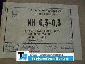 Распродажа лампа МН6,3-0,3 (МН6,5-0,34 МН36-0,12 МН26-0,12)