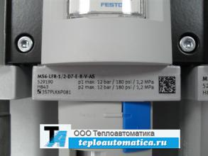 529190 MS6-LFR-1/2-D7-E-R-V-AS p1 max: 12 bar/ 180 psi/ 1.2 MPa; p2 max: 12 bar/ 180 psi/ 1.2 MPa