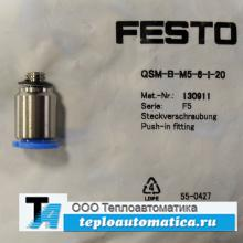QSM-B-M5-8-I-20 FESTO Mat.-Nr.:130911 Serie: F5 Push-In fitting